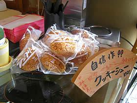 井波屋のクッキーシュー