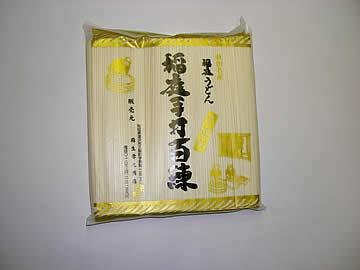 【送料無料・お試し用】稲庭うどん『稲庭手打百練』500g