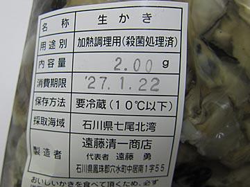 遠藤さん家のカキ貝