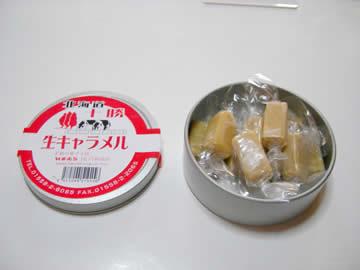 手造り菓子工房いまむらの北海道十勝生キャラメル