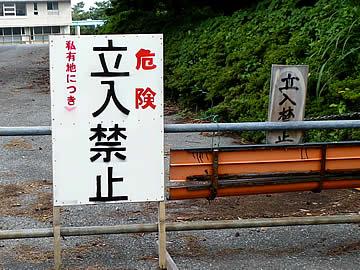 関野鼻の立入禁止
